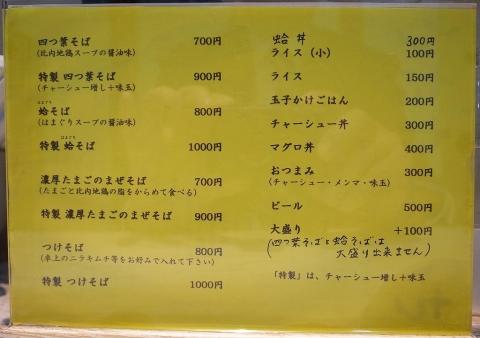2013-11-07 四つ葉 006
