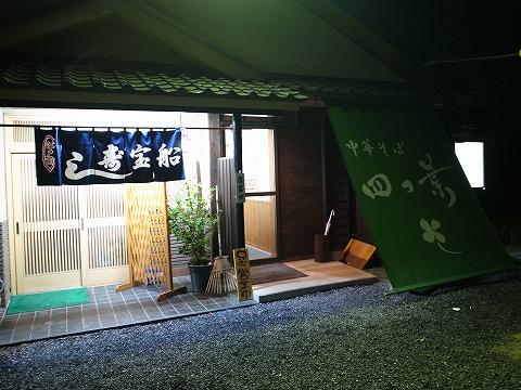 2013-11-07 四つ葉 003