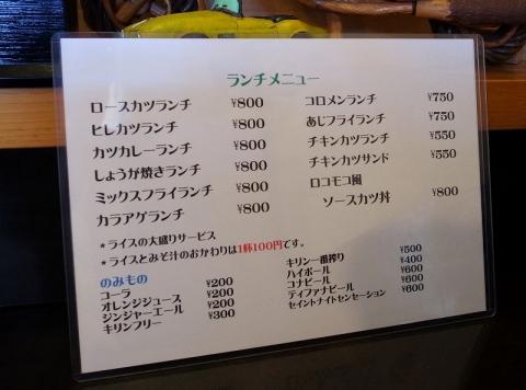 2013-11-08 とんかつハウス 004