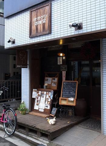 2013-11-10 オオグシ堂 001