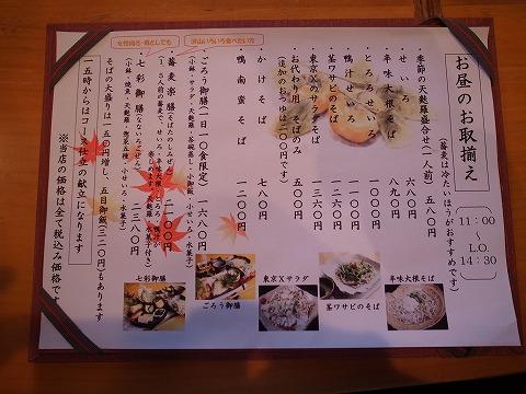 2013-11-13 ごろう 003