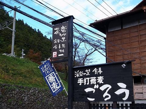 2013-11-13 ごろう 001