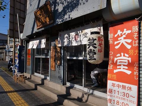 2013-11-14 笑堂 001