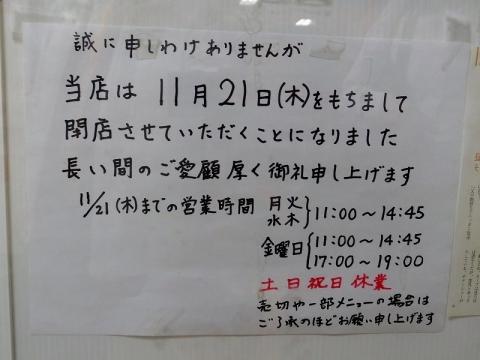 2013-11-15 中本 001