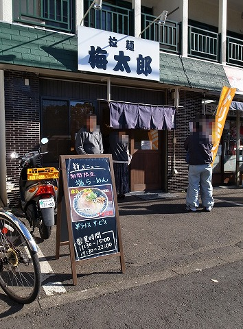2013-11-22 梅太郎 003
