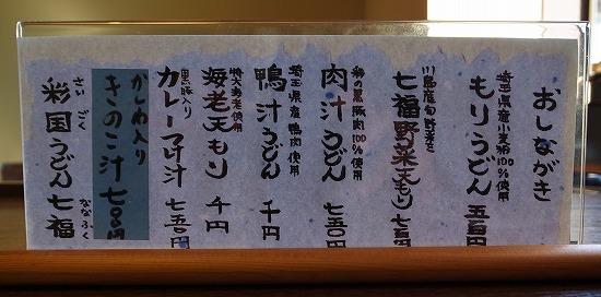 2013-11-23 七福 004
