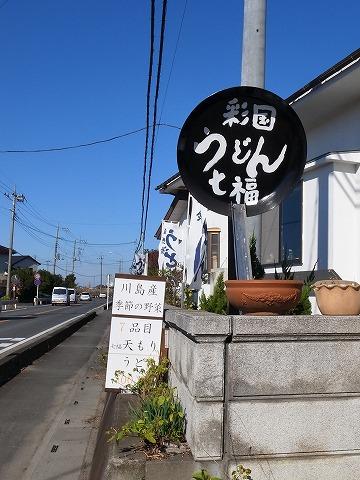 2013-11-23 七福 002