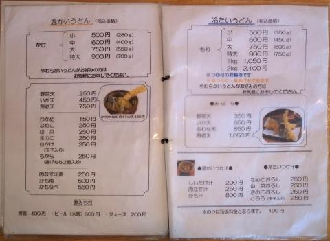 2013-10-27 さわいち 006のコピー