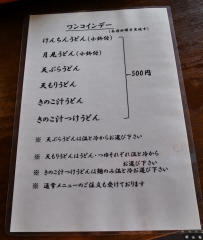 2013-12-04 イチョウ 016