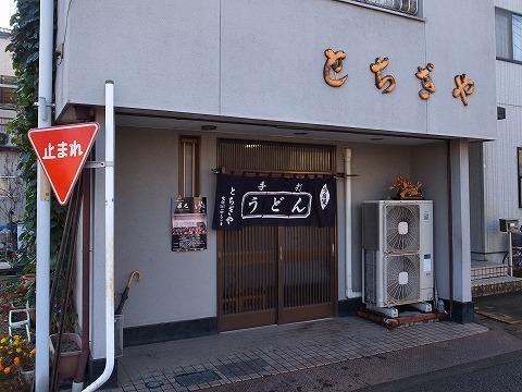 2013-12-10 とちぎや 001