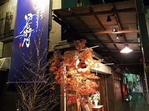 2013-12-10 伊右衛門 004