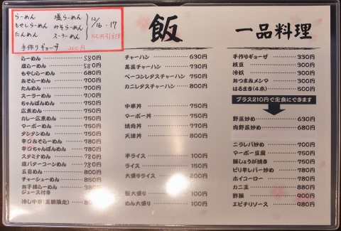 2013-12-17 大黒屋 004のコピー