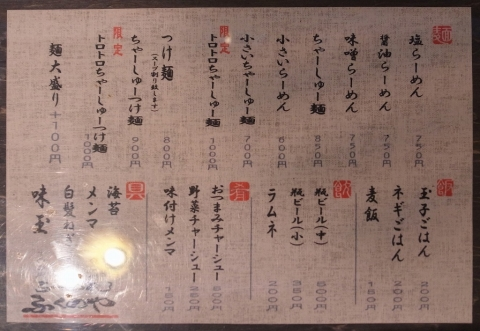 2013-12-23 ふくのや 006のコピー
