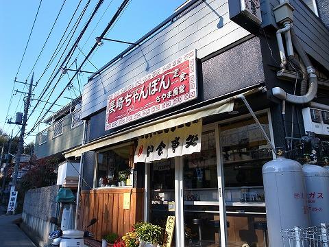2013-12-25 さやま食堂 007