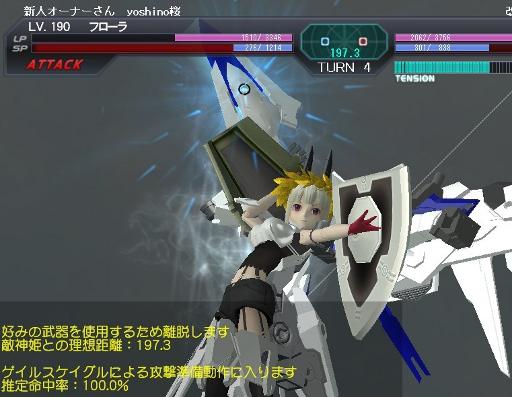 武装神姫153