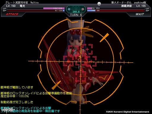 武装神姫162