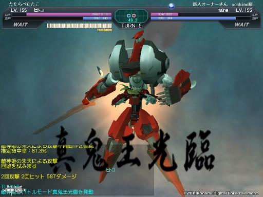 武装神姫170