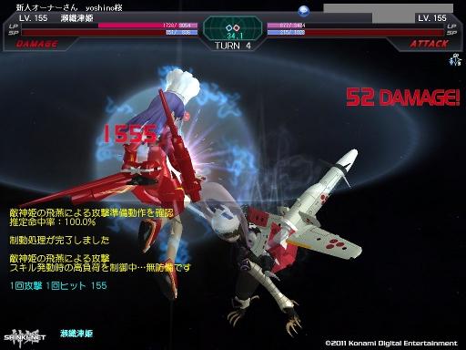 武装神姫173
