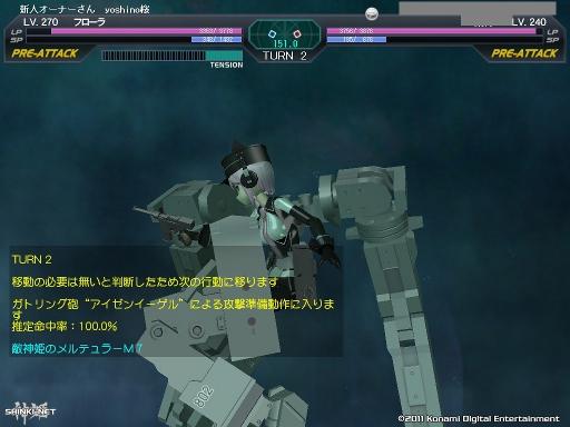 武装神姫174
