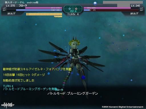 武装神姫175