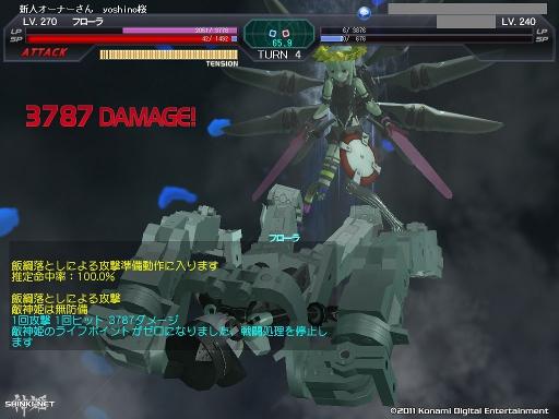 武装神姫176