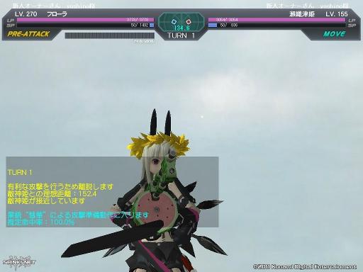 武装神姫181