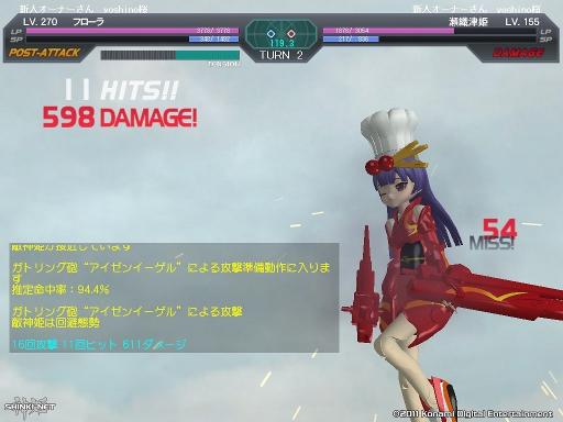 武装神姫184