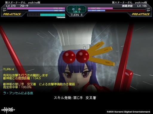 武装神姫185
