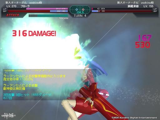 武装神姫187