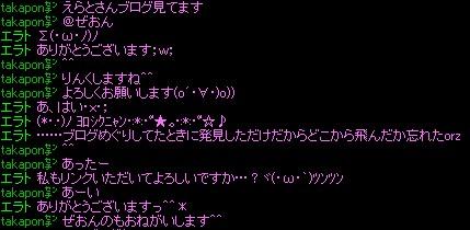 ☆takaponさん