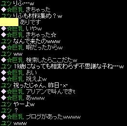 0219 りふぃる、ハッピーバースデー