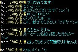 ☆870さん