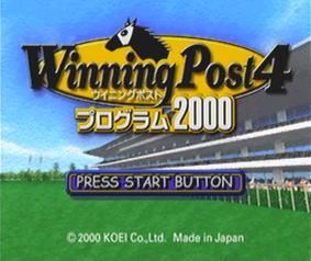 ウイニングポスト4 プログラム2000