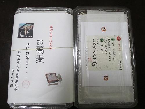 2013-12-31-大晦日-022