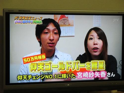 2014-1-8-ダイエット-018
