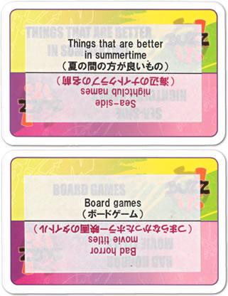 バズイット!:カード例