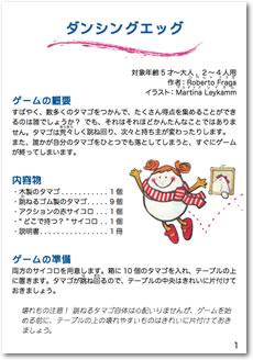 ダンシングエッグ:日本語説明書の表紙