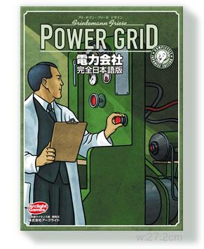 電力会社:箱
