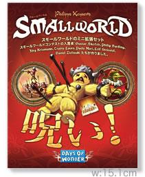 スモールワールド拡張:呪い!:表紙