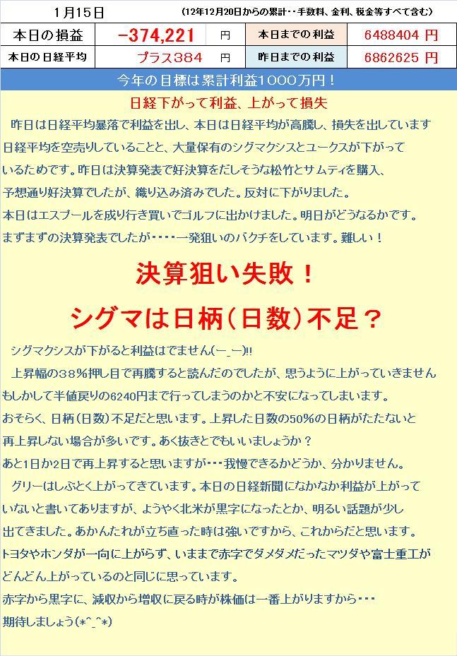 NO1_201401151909355fd.jpg