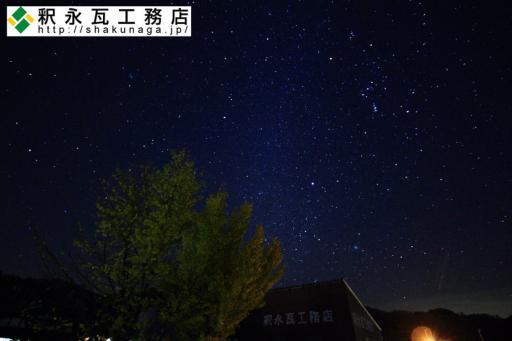 釈永瓦工務店倉庫と、イチョウと秋の夜空(オリオン座他)
