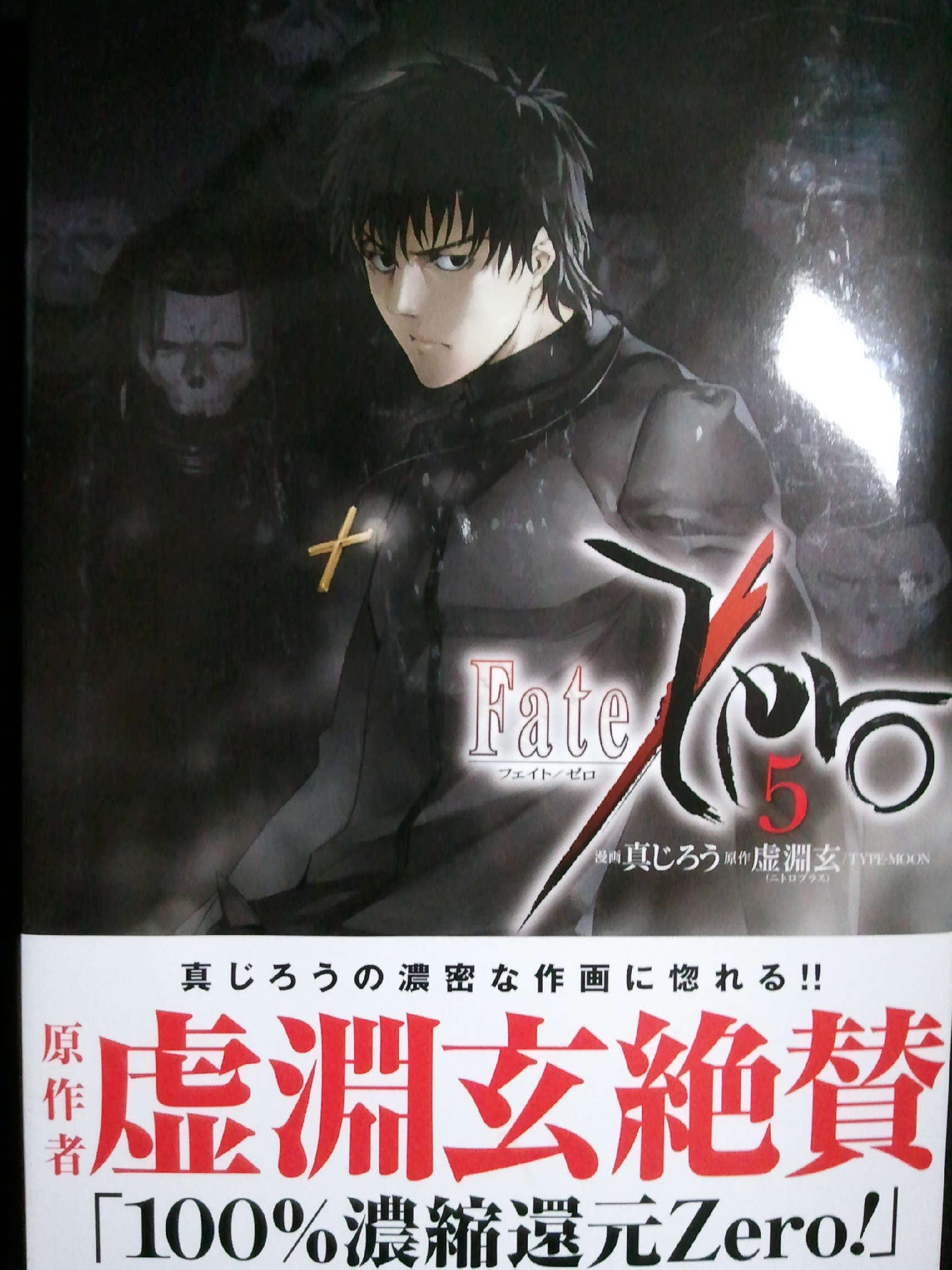 Fate Zero 5
