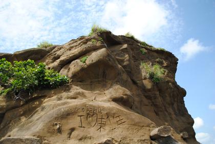 泡瀬の岩場-04