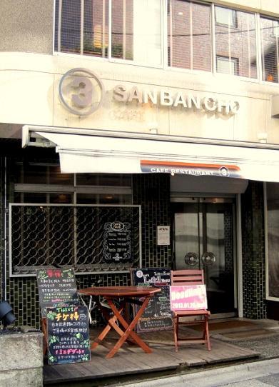 三番町カフェ