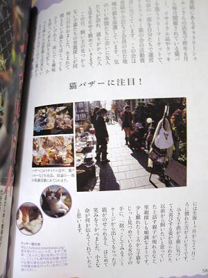 東京ねこ街案内バザー