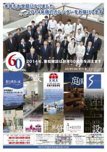 2014年 60周年 カレンダー用