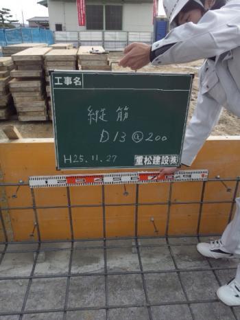 配筋検査2_convert_20131127213119