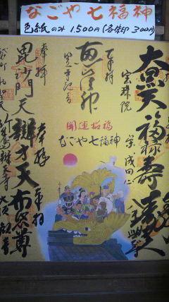 八事興正寺の寺務所に飾ってあった、なごや七福神の色紙です。金ぴかでとてもステキでした。欲しいです。