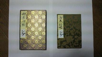 朱印帳2冊。左が普通サイズ。右がミニサイズで、ページ数も半分ほどしかなく薄いです。持ち運びに便利。