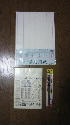 ばらばらに写経用品を購入しました。筆も種類がたくさんあることをはじめて知りました。